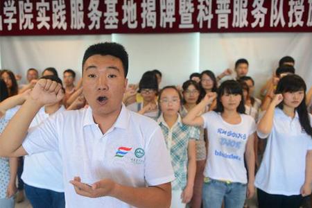 """""""红细胞""""志愿者在科普服务宣传仪式上宣誓.jpg"""
