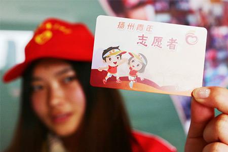 """社区向志愿者发放100张""""扬州青年志愿者卡"""".jpg"""