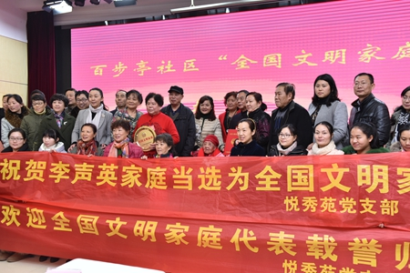 习近平会见第一届全国文明家庭代表时讲话摘编