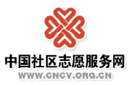 中國社區志愿服務網
